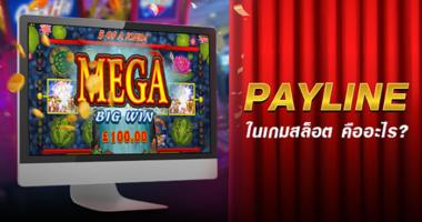 ความสำคัญของ Payline ในเกมสล็อตออนไลน์