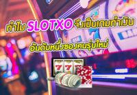 เกมสล็อต SLOTXO