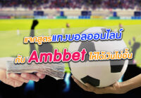 แจกสูตรแทงบอลออนไลน์กับ Ambbet ให้ได้เงินไม่อั้น